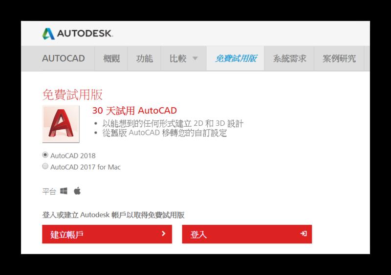 [分享]AutoCAD 2018 繁體中文試用下載 3010