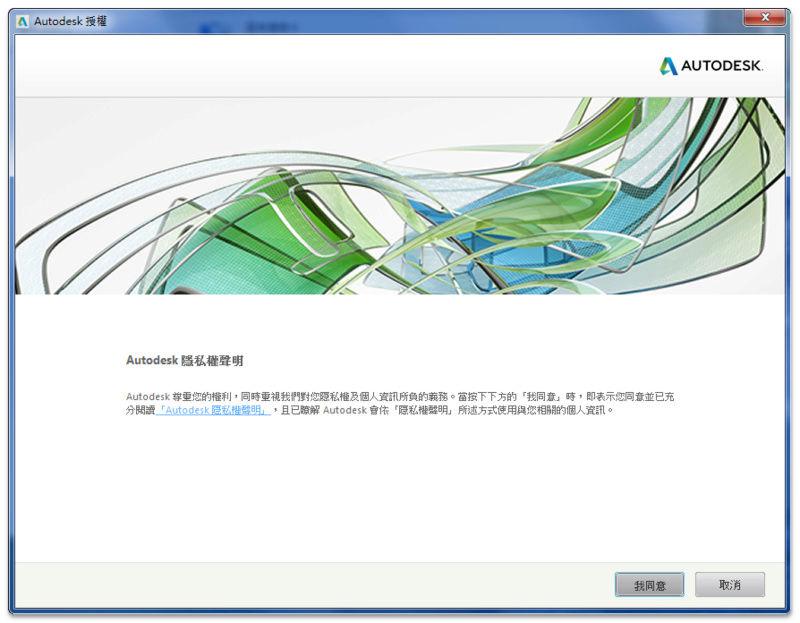 AutoCAD 2018 繁體中文版-安裝/啟用說明 3110