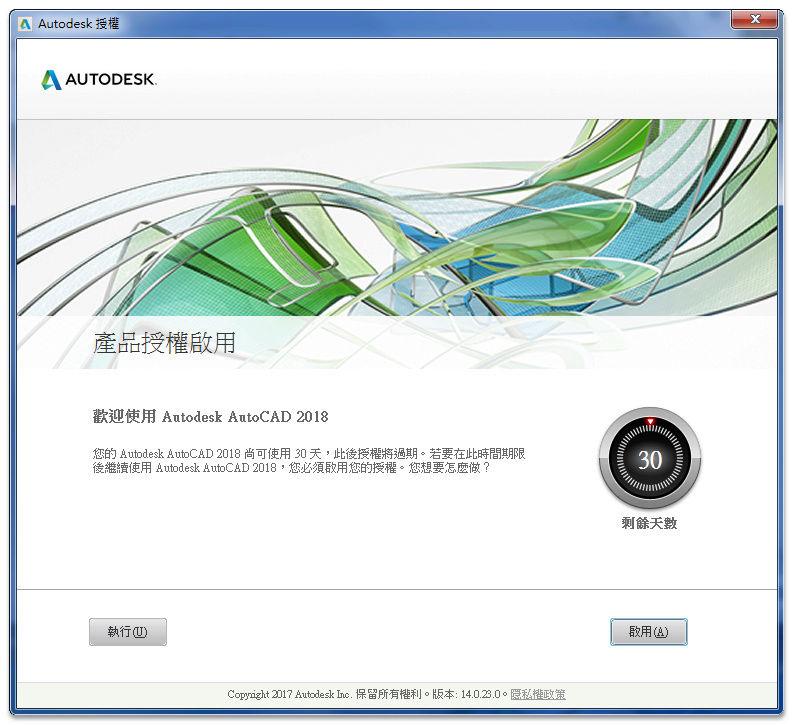 AutoCAD 2018 繁體中文版-安裝/啟用說明 3210