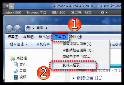 [說明]AutoCAD系統資料夾 321010