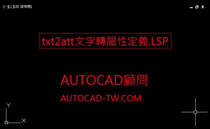 [影片]AutoCAD lisp文字及屬性定義互相轉換 322510