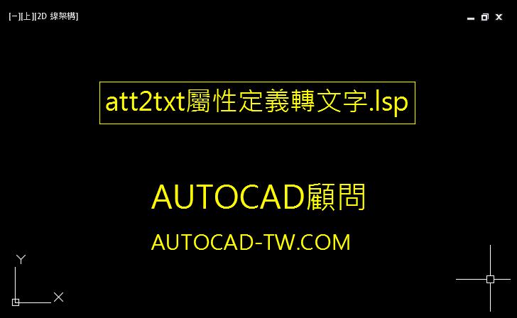 [影片]AutoCAD lisp文字及屬性定義互相轉換 322610