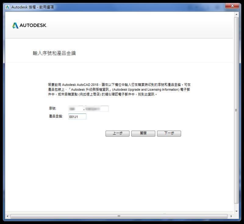 AutoCAD 2018 繁體中文版-安裝/啟用說明 3310