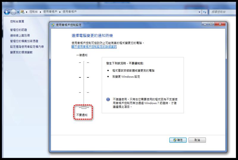 [說明]Win8/10(64位元)開啟Progrsm Files權限 340810