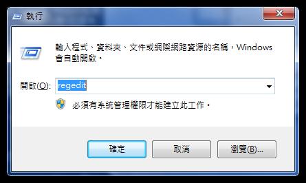 [說明]Win8/10(64位元)開啟Progrsm Files權限 340910