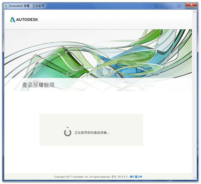 AutoCAD 2018 繁體中文版-安裝/啟用說明 3410