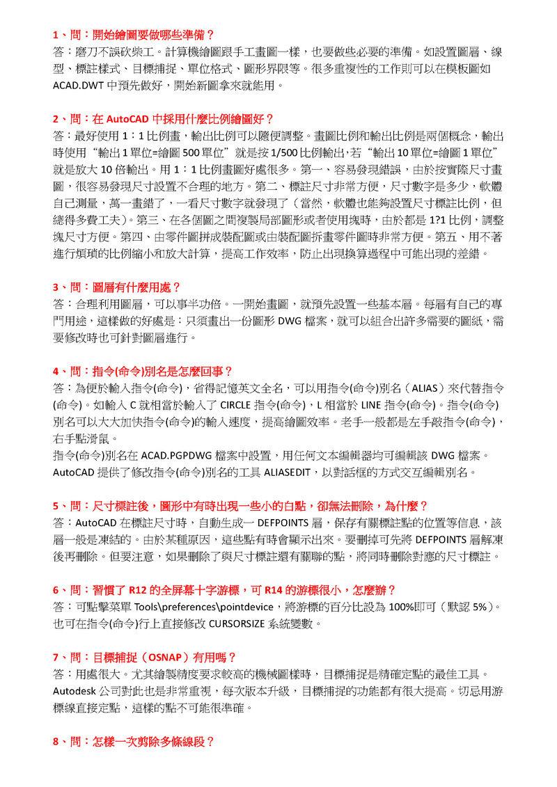 [分享]下載AutoCAD問答132篇.PDF - 頁 5 342310