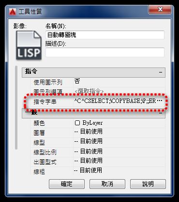 [分享]AutoCAD 自動轉圖塊巨集指令 342610