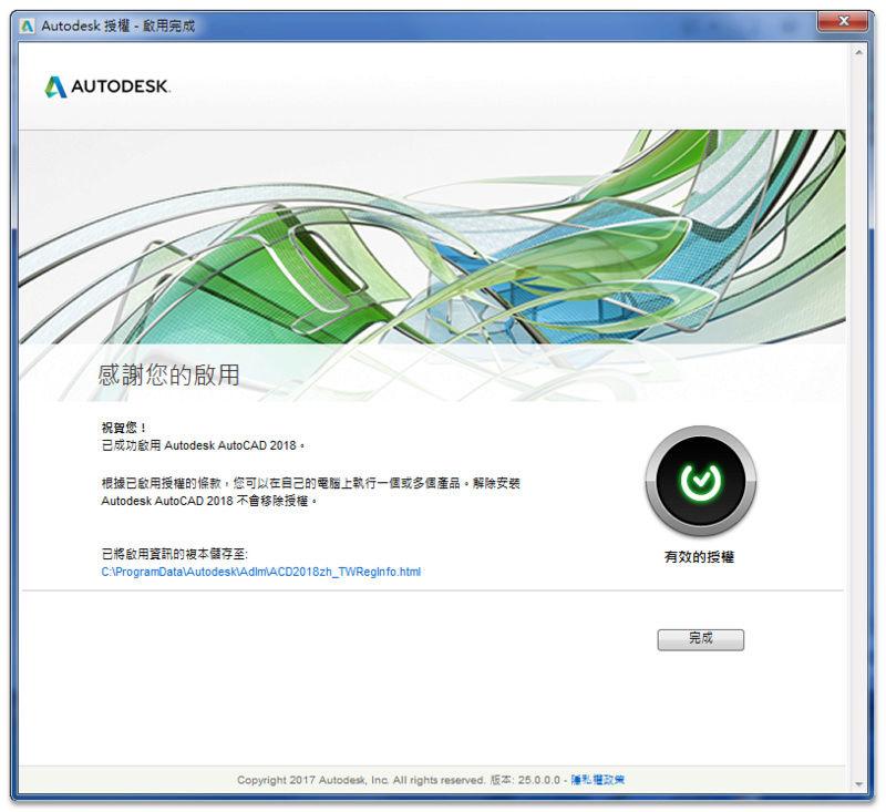 AutoCAD 2018 繁體中文版-安裝/啟用說明 3510