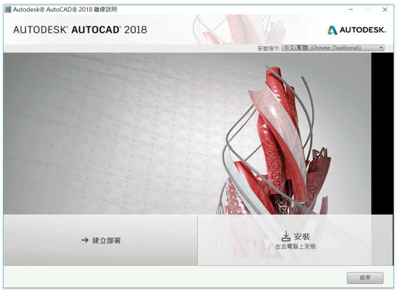 AutoCAD 2018 help 線上說明 4110