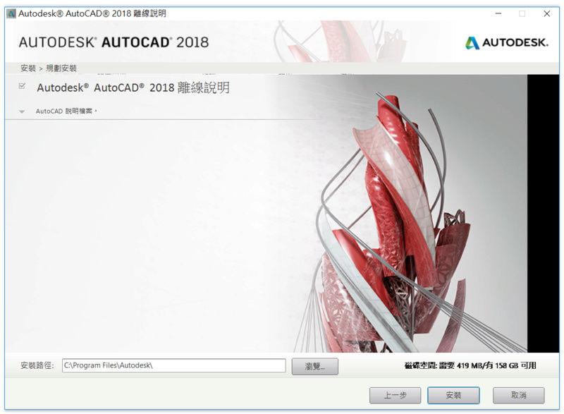 AutoCAD 2018 help 線上說明 4310