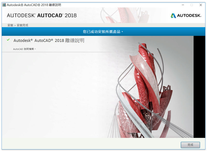 AutoCAD 2018 help 線上說明 4510