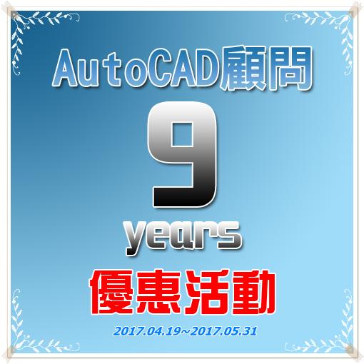 [優惠]AutoCAD顧問九週年紀念(95折免運費)...已結束 9e10