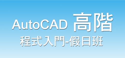 [讀書會]AutoCAD 高階程式入門-假日班...已結束 A001110