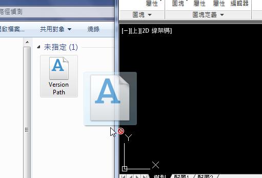 ACADAdviser外掛程式 - 安裝路徑偵測步驟 Acadad11