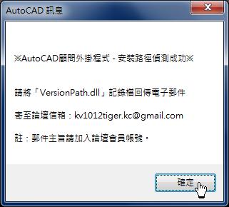ACADAdviser外掛程式 - 安裝路徑偵測步驟 Acadad15