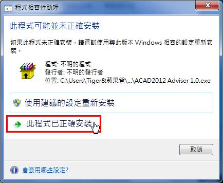 ACADAdviser外掛程式 - 主程式安裝步驟 Acadad21