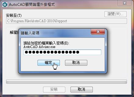 ACADAdviser外掛程式 - 主程式安裝步驟 Acadad22