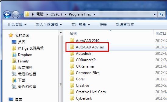 ACADAdviser外掛程式 - 主程式安裝步驟 Acadad24