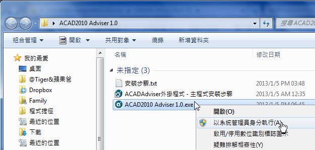 ACADAdviser外掛程式 - 主程式安裝步驟 Acadad25