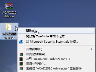 ACADAdviser外掛程式 - 主程式安裝步驟 Acadad26