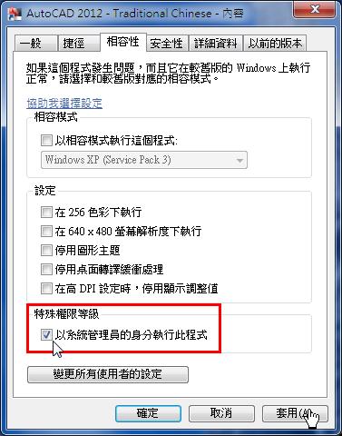 ACADAdviser外掛程式 - 主程式安裝步驟 Acadad27