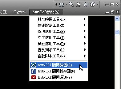 ACADAdviser外掛程式 - 主程式安裝步驟 Acadad28