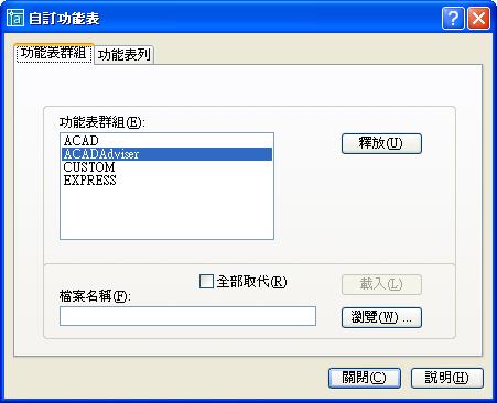 ACADAdviser外掛程式 - 主程式安裝步驟 Acadad31
