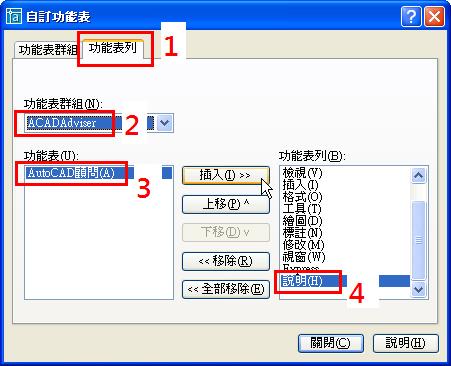 ACADAdviser外掛程式 - 主程式安裝步驟 Acadad32
