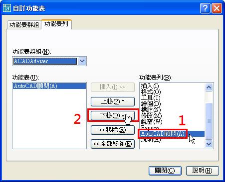 ACADAdviser外掛程式 - 主程式安裝步驟 Acadad33