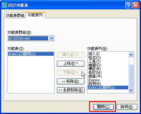 ACADAdviser外掛程式 - 主程式安裝步驟 Acadad35