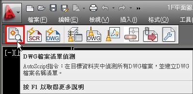 AutoCAD顧問外掛程式 - 自動腳本工具操作 Acadad41