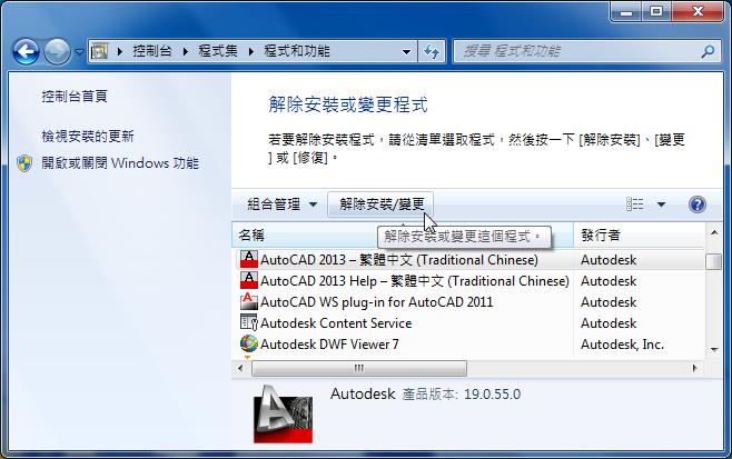 AutoCAD 2013~2022 Express補安裝步驟 Autoca10