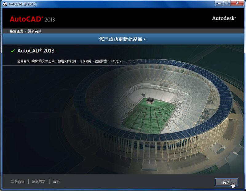 AutoCAD 2013~2022 Express補安裝步驟 Autoca11