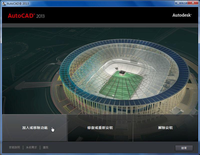 AutoCAD 2013~2022 Express補安裝步驟 Autoca12