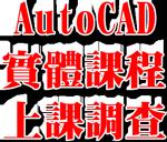 [公告]認同AutoCAD顧問論壇,請您一同加入藍鵲家族! - 頁 4 Autoca13