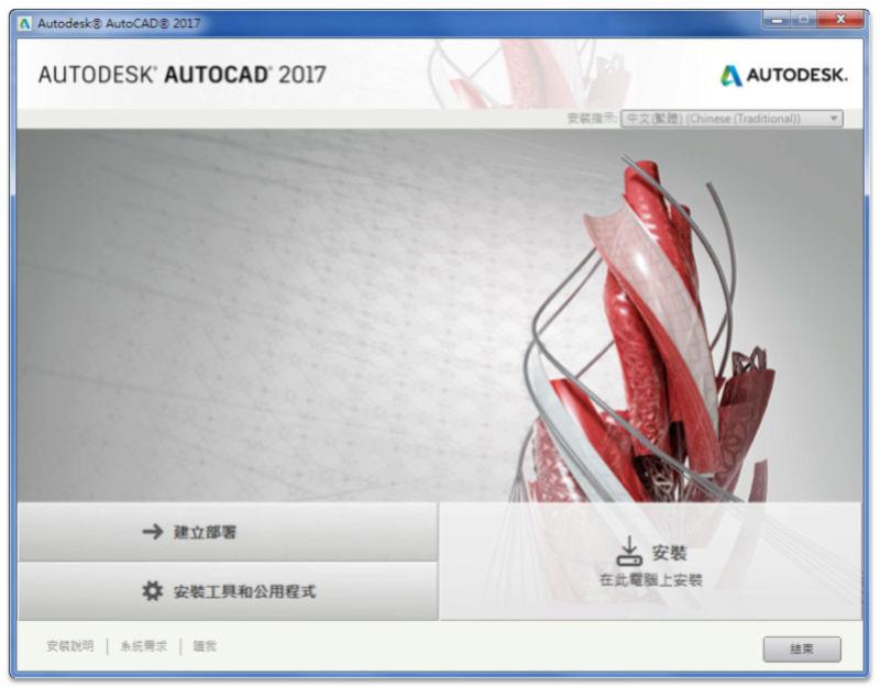 AutoCAD 2017 繁體中文版-安裝/啟用說明 Cht_0110