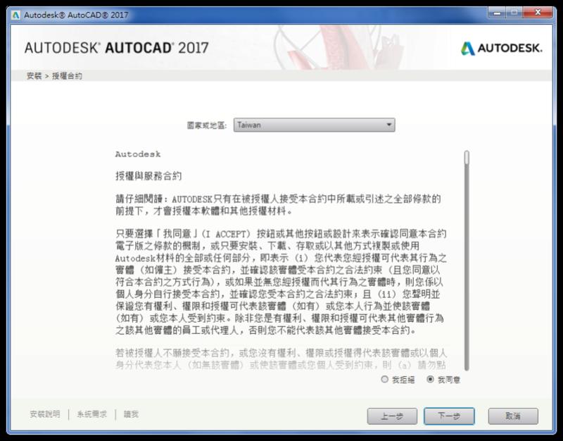 AutoCAD 2017 繁體中文版-安裝/啟用說明 Cht_0210