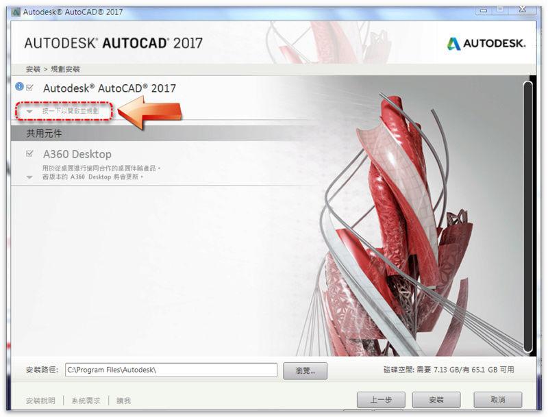 AutoCAD 2017 繁體中文版-安裝/啟用說明 Cht_0310