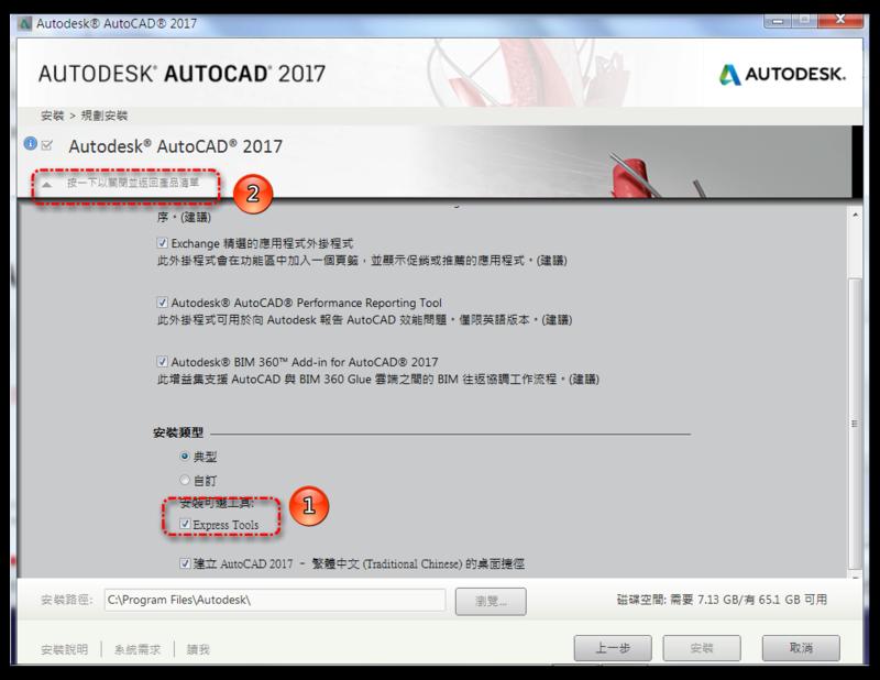 AutoCAD 2017 繁體中文版-安裝/啟用說明 Cht_0410