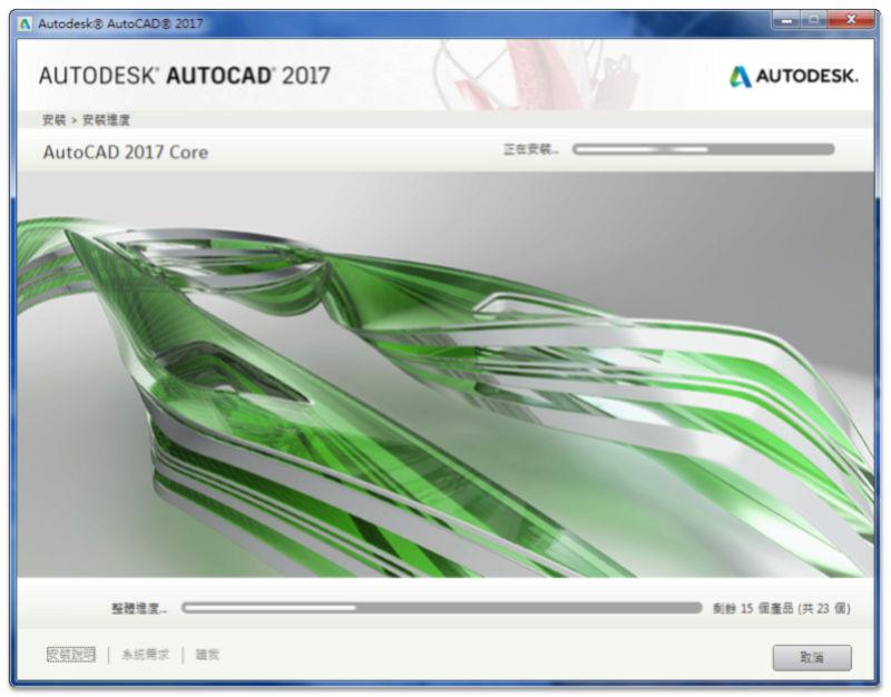 AutoCAD 2017 繁體中文版-安裝/啟用說明 Cht_0610