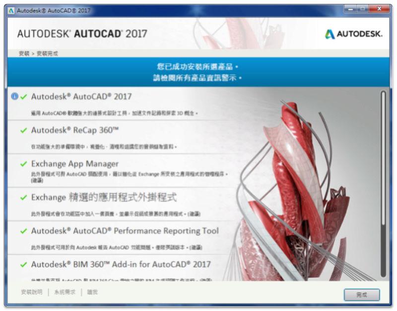 AutoCAD 2017 繁體中文版-安裝/啟用說明 Cht_0710