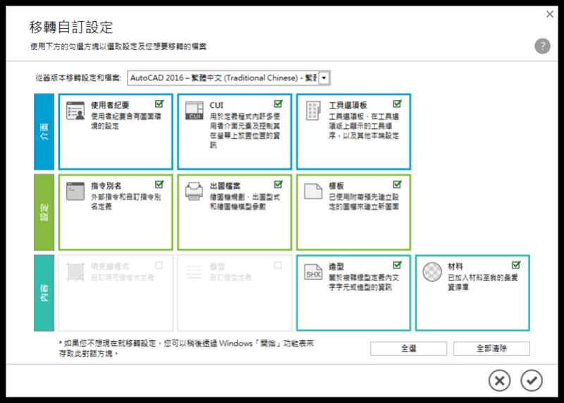 AutoCAD 2017 繁體中文版-安裝/啟用說明 Cht_0910