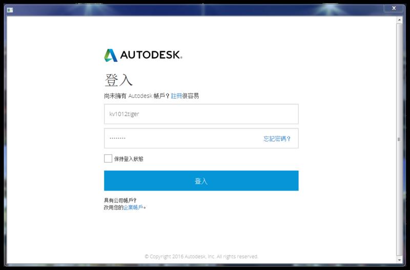 AutoCAD 2017 繁體中文版-安裝/啟用說明 Cht_1110