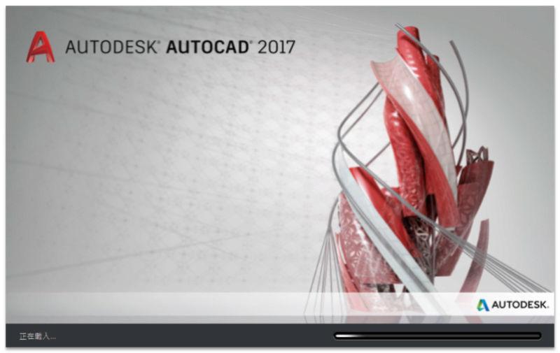 AutoCAD 2017 繁體中文版-安裝/啟用說明 Cht_1210