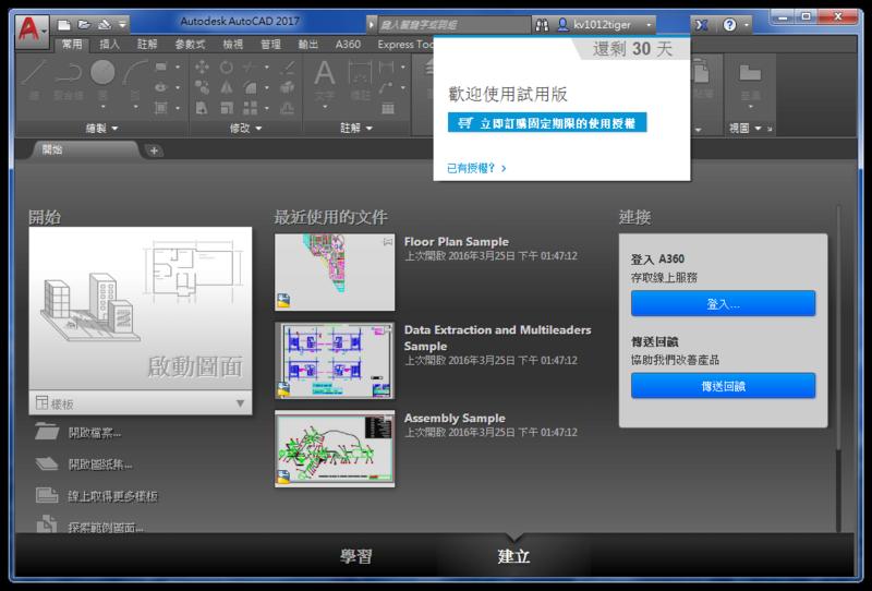AutoCAD 2017 繁體中文版-安裝/啟用說明 Cht_1310