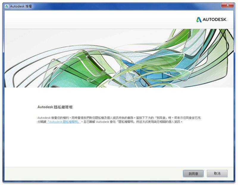 AutoCAD 2017 繁體中文版-安裝/啟用說明 Cht_1610