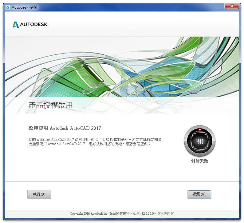 AutoCAD 2017 繁體中文版-安裝/啟用說明 Cht_1710