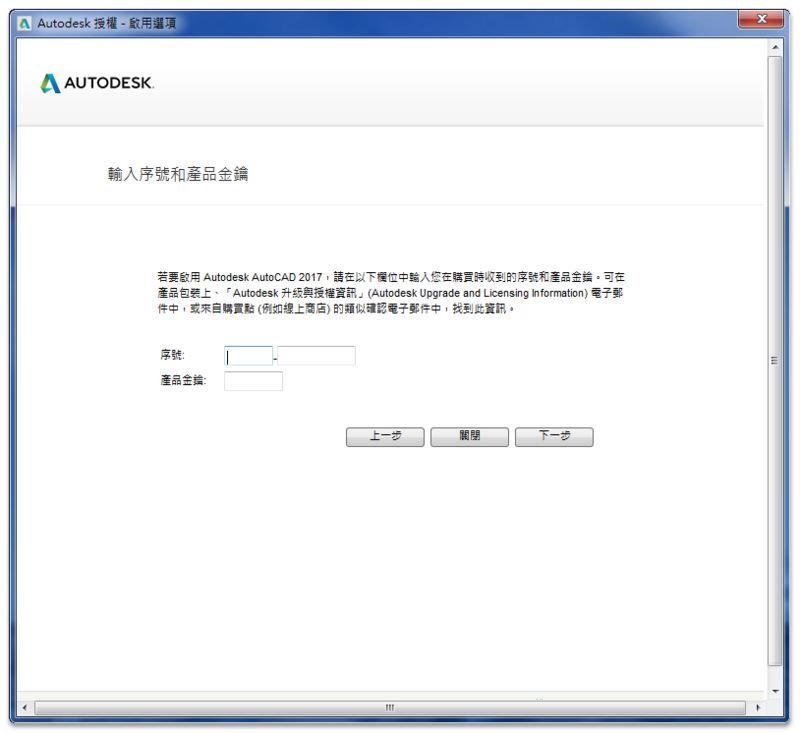 AutoCAD 2017 繁體中文版-安裝/啟用說明 Cht_1810