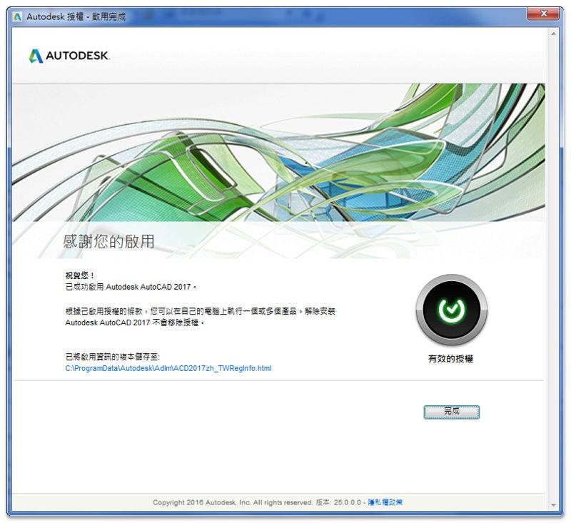 AutoCAD 2017 繁體中文版-安裝/啟用說明 Cht_1910
